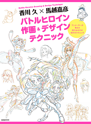 00cover-hiroin
