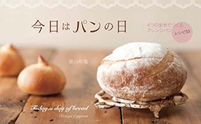 パンの日_ページ_01