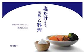 塩だけ料理_ページ_01