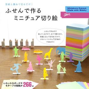 Fusen_cover
