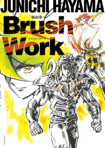 brushwork-cover