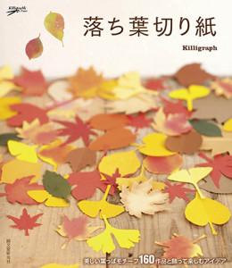 ochiba-cover