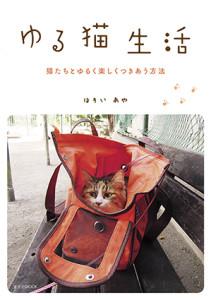 yuruneko-cover