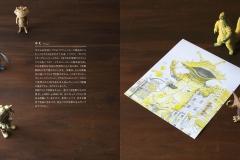 001-008巻頭-ぬりえ怪獣2