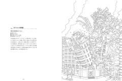 009-043本文-ぬりえ怪獣-1