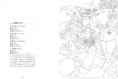 064-088本文-ぬりえ怪獣