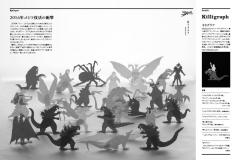 killigraph-godzila019