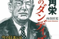 --カバー:田中角栄男-オビあり-1表紙のみ