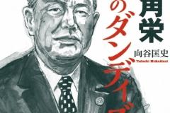 --カバー:田中角栄男-オビなし-1表紙のみ
