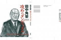 --カバー:田中角栄男-オビなし-1