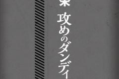 --トビラ:田中角栄男 -1