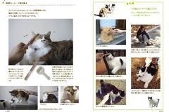 yuruneko-058-059