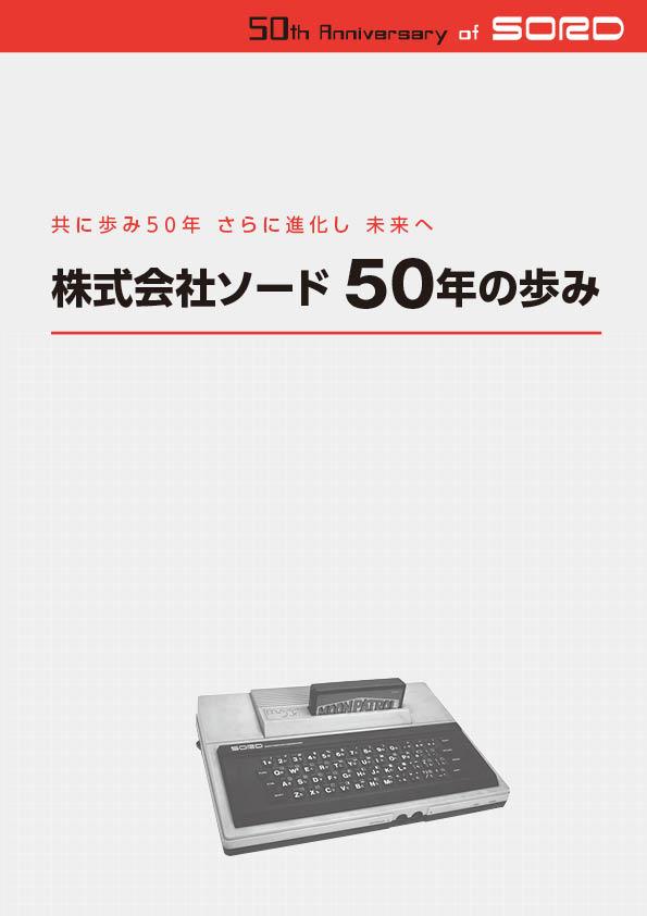 株式会社SORD 社史