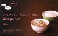 お米でつくるたのしいごはん2stepレシピ