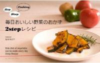 毎日おいしい野菜のおかず2stepレシピ