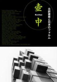 壺中-KOCHUU-北欧建築と日本のフォルム
