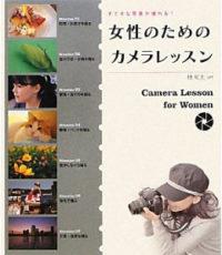 女性のためのカメラレッスン
