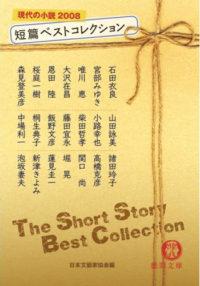 短篇ベストコレクション現代の小説2008