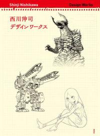 西川伸司デザインワークス