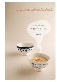 カフェオレボウルでごちそうスープ