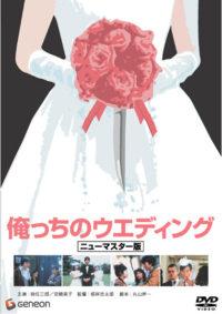 俺っちのウェディング [DVD]