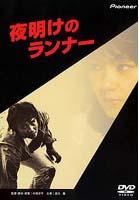 夜明けのランナー [DVD]