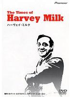 ハーヴェイ・ミルク [DVD]