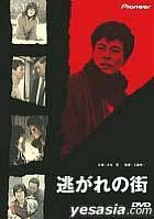 逃がれの街 [DVD]