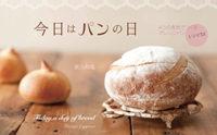 今日はパンの日