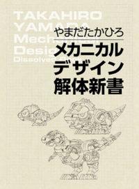 メカニカルデザイン解体新書