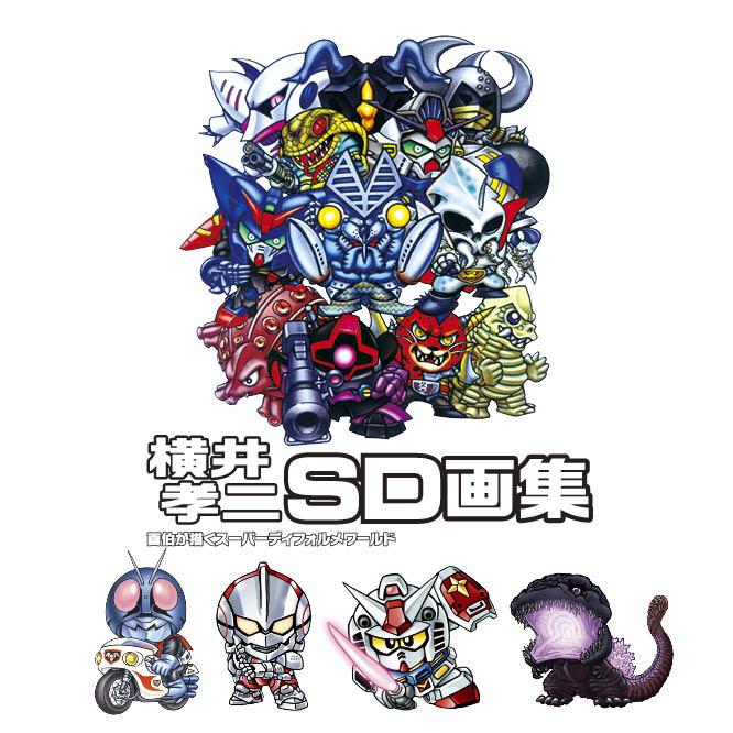 横井孝二SD画集